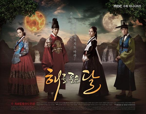 Солнце в объятиях Луны - история вымышленного принца