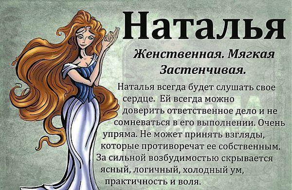Значение популярного имени наталья (наташа).