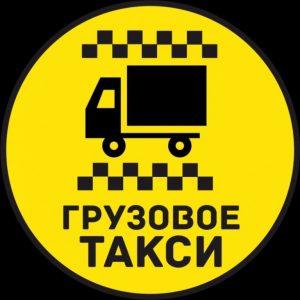 Грузовое такси в Оренбурге: цены и преимущества